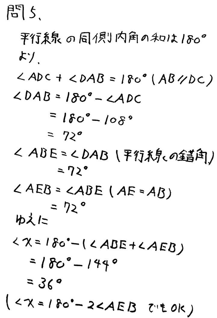 中3北海道学力テスト総合B「数学」(2020、令和2年)解答・解説