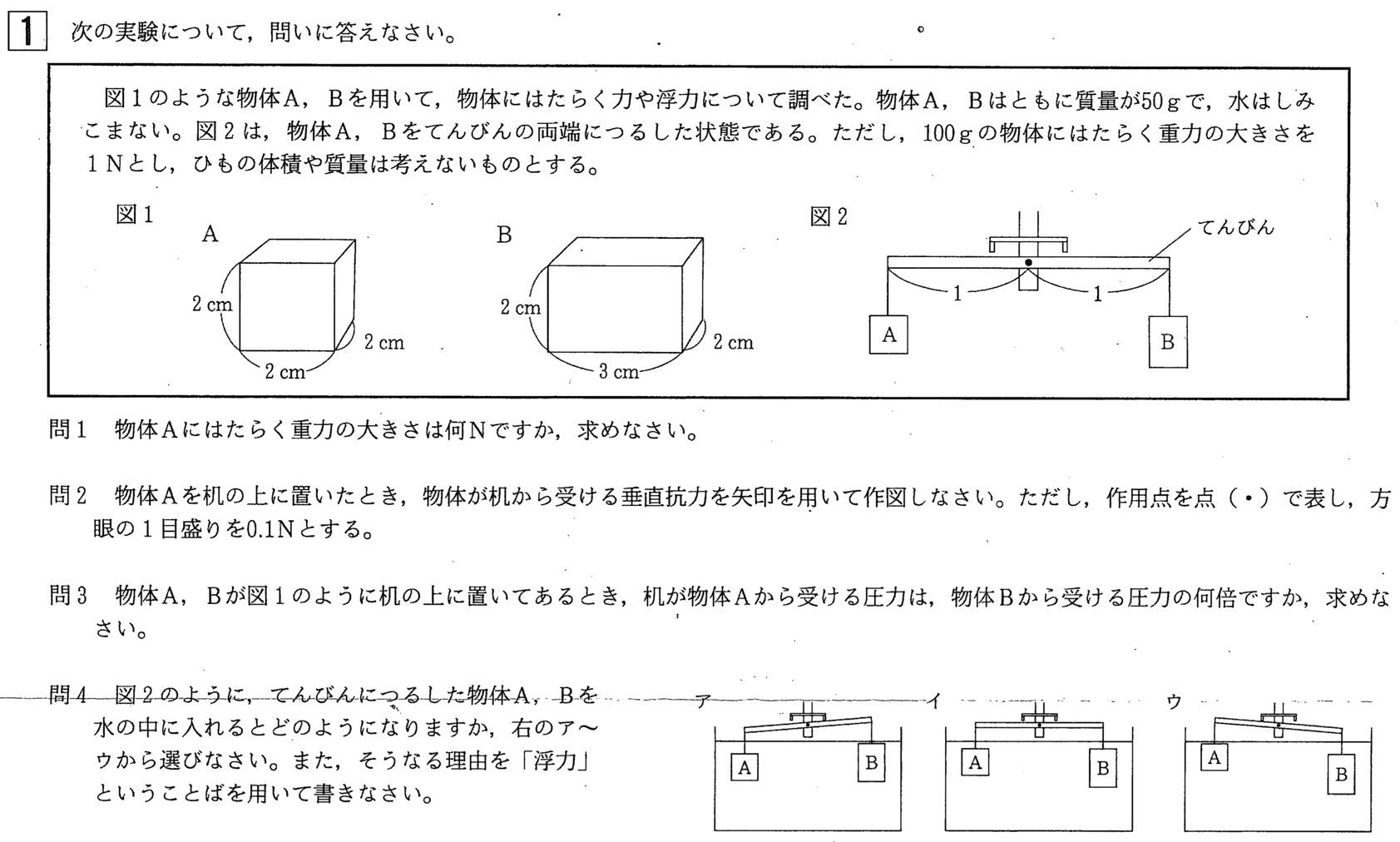 中3北海道学力テスト総合B「理科」(2020、令和2年)問題