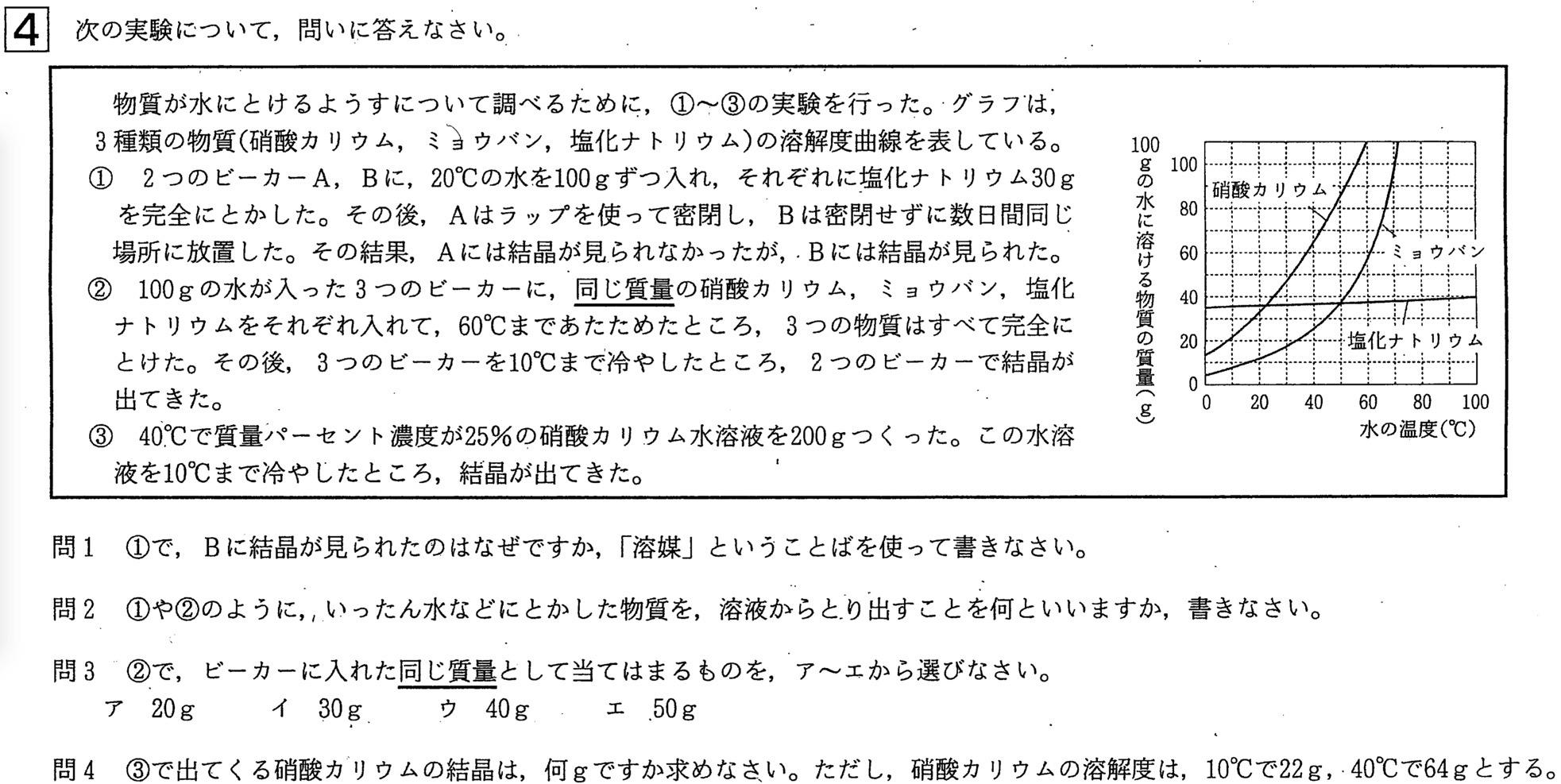 中3北海道学力テスト総合C「理科」(2020、令和2年)問題