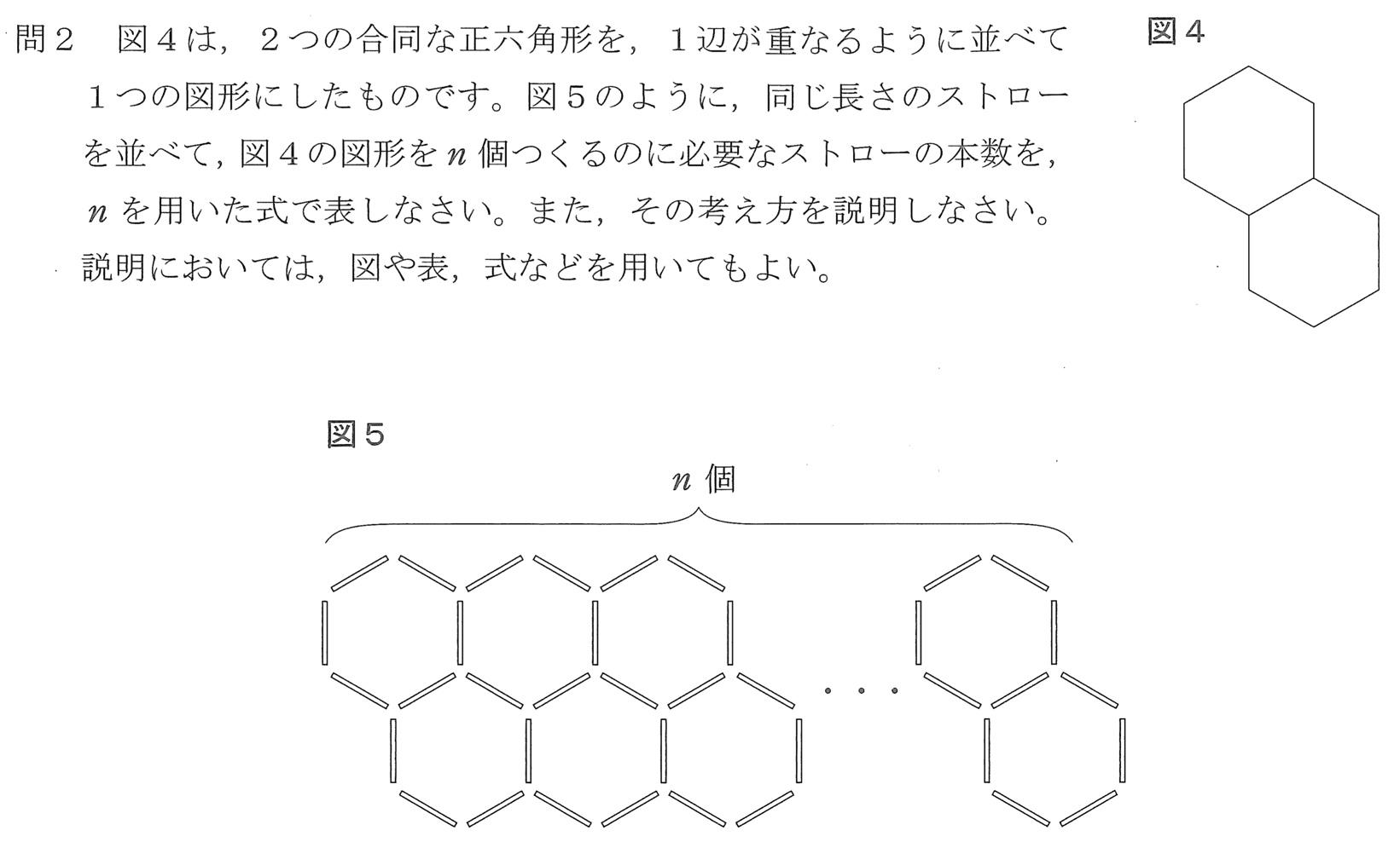北海道公立高校入試数学2021年(令和3年)過去問題