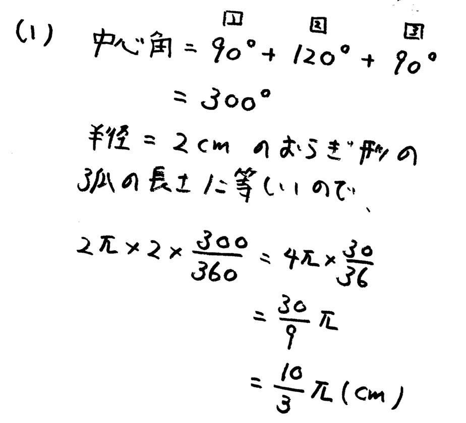 北海道公立高校入試数学2021年(令和3年)過去問題(解答・解説)