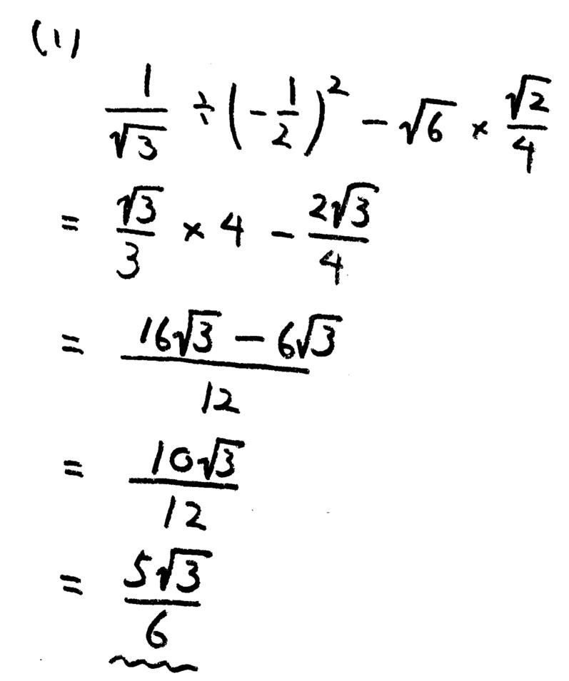 高専入試数学2020年(令和2年)過去問題