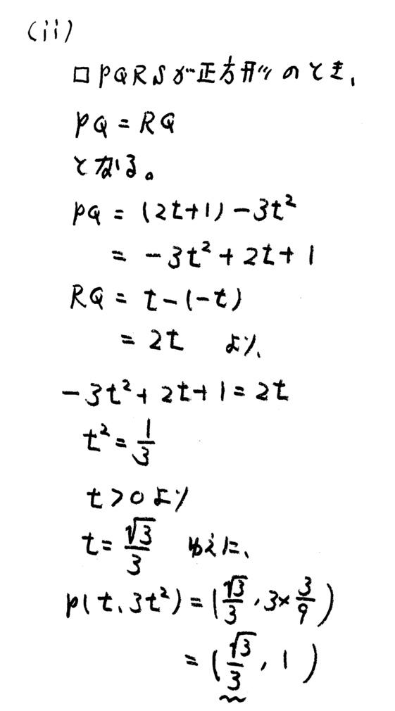 高専入試数学2019年(平成31年)過去問題