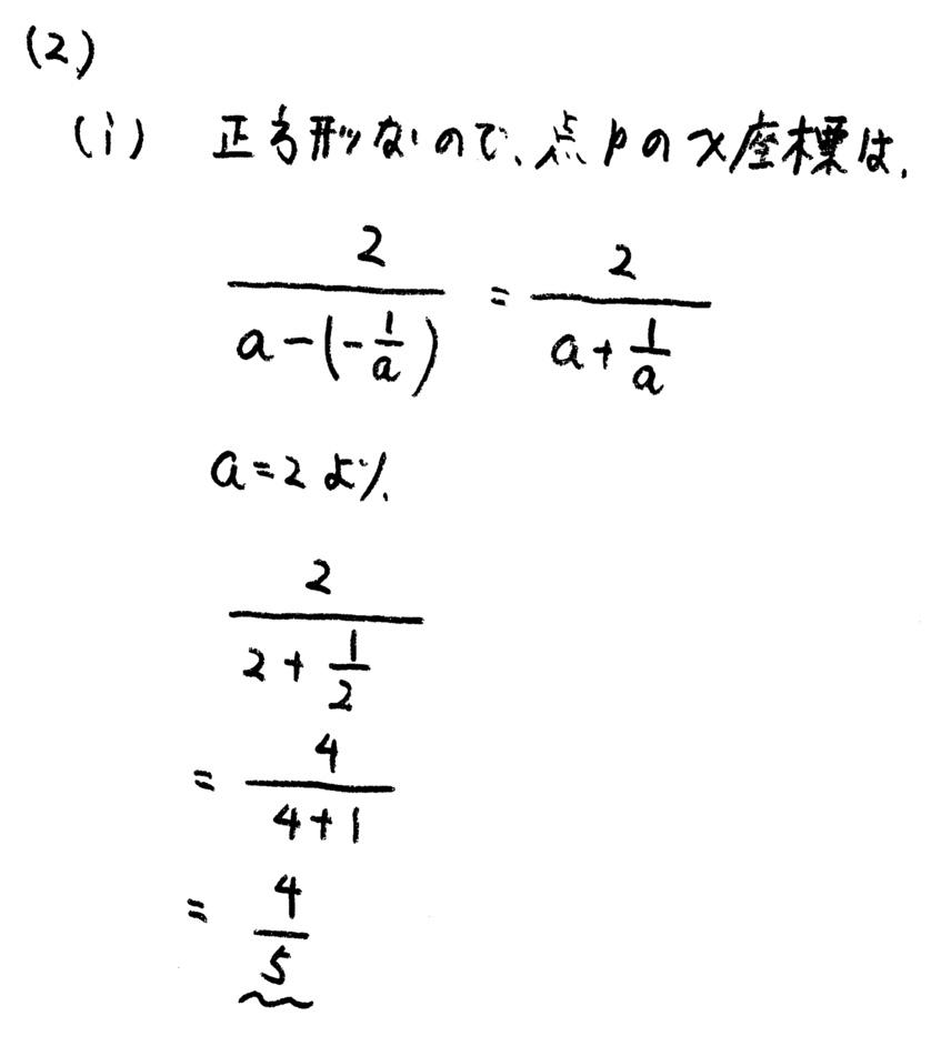 札幌第一高校入試数学2021年(令和3年)過去問題の解答・解説