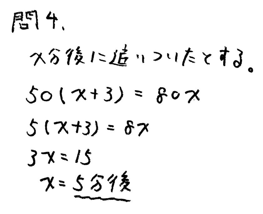 札幌日本大学高校入試数学2021年(令和3年)過去問題の解答・解説