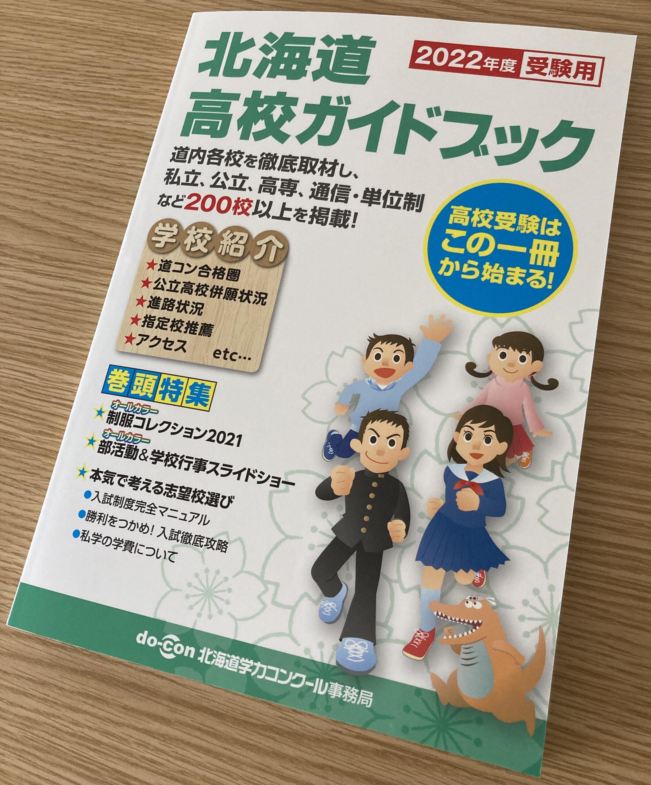 北海道高校ガイドブック 2022年度受験用