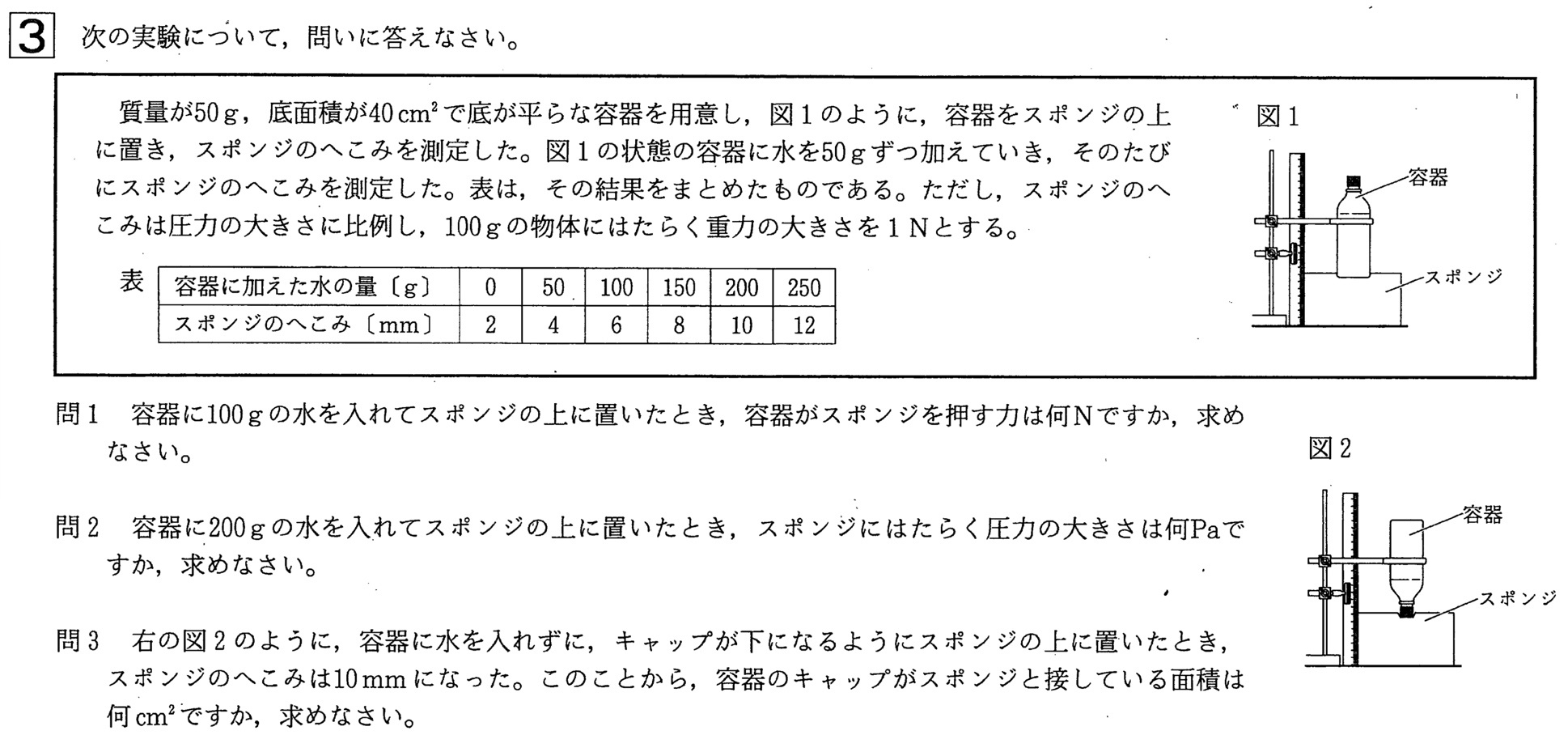 中学3年北海道学力テスト総合A「理科」(2021、令和3年)問題