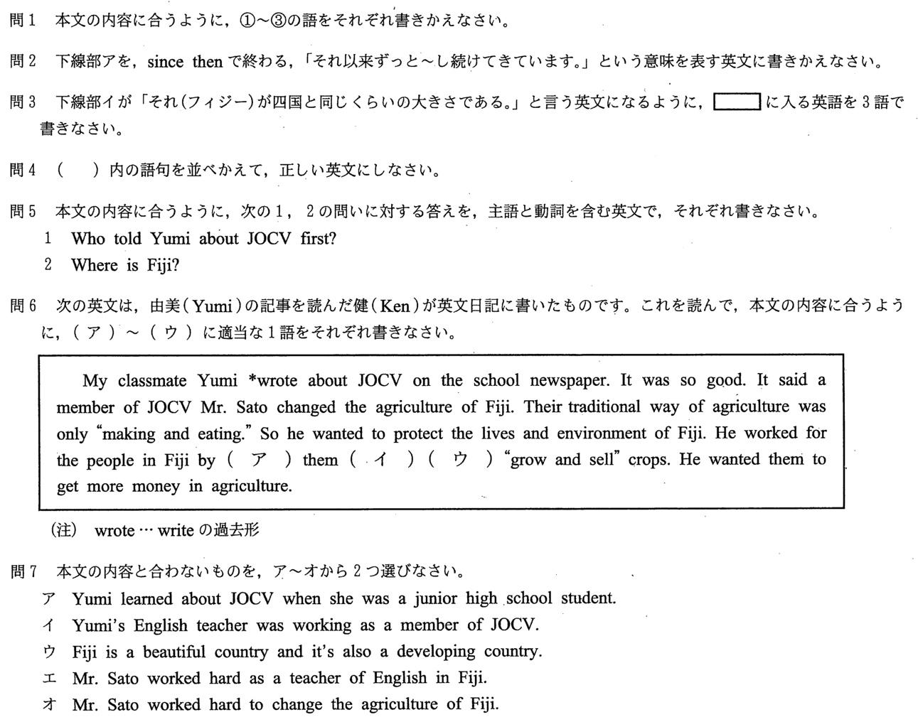 中学3年北海道学力テスト総合A「英語」(2021、令和3年)問題