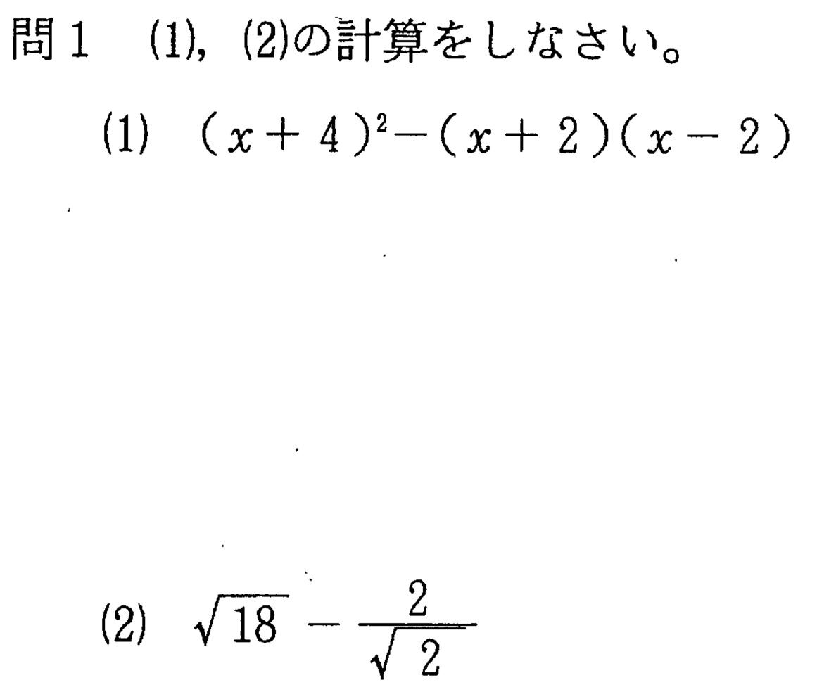 中学3年北海道学力テスト総合A「数学」(2021、令和3年)問題