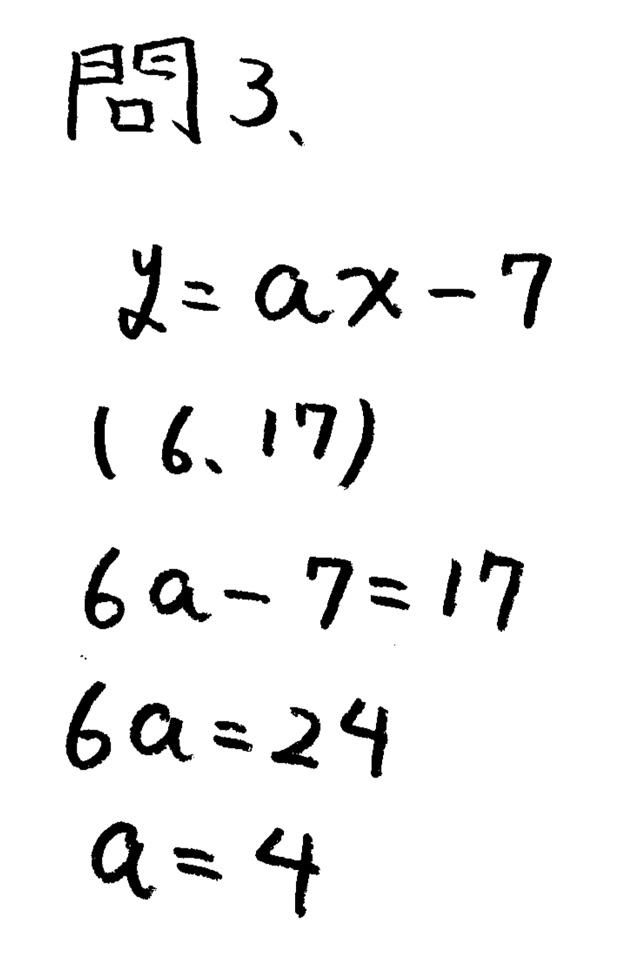 中学3年北海道学力テスト総合A「数学」(2021、令和3年)解答・解説